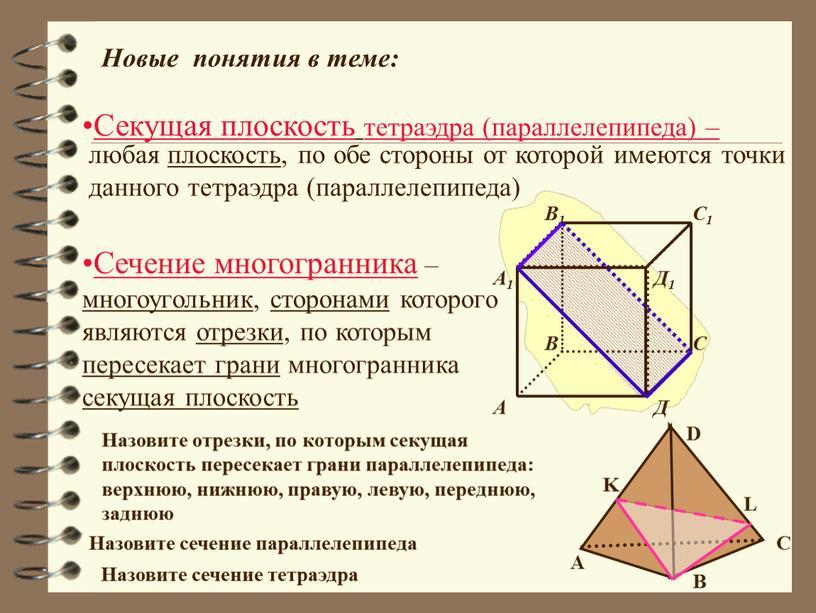 Секущая плоскость тетраэдра (параллелепипеда) –