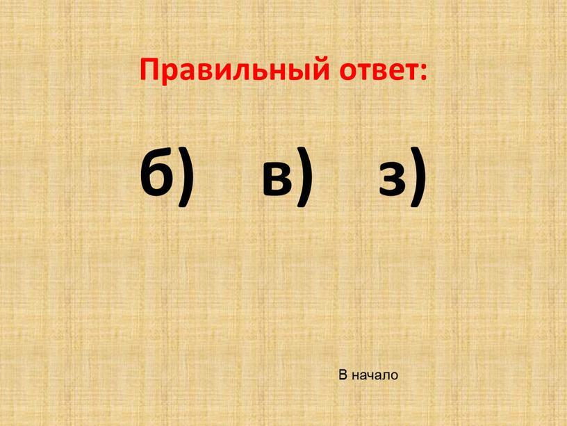 Правильный ответ: б) в) з)