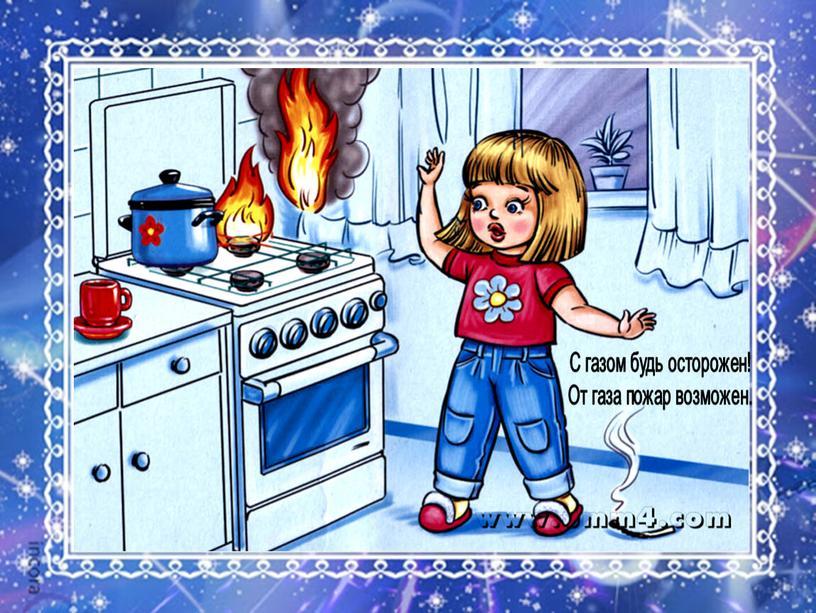 С газом будь осторожен! От газа пожар возможен