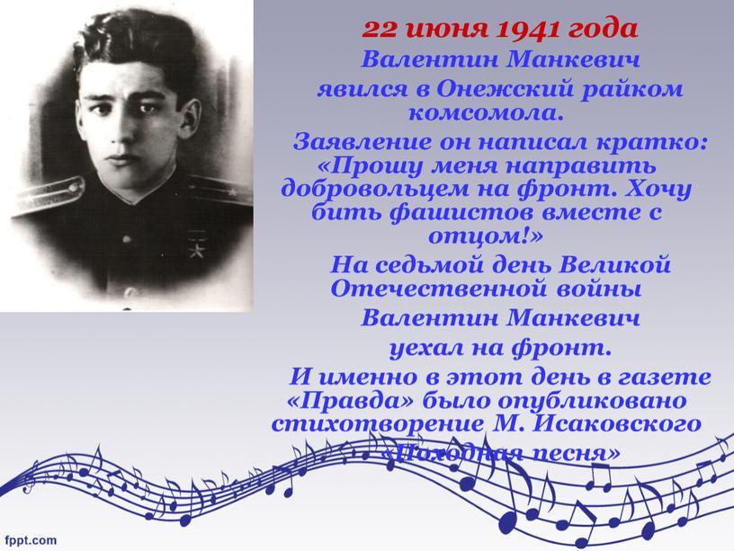 Валентин Манкевич явился в Онежский райком комсомола