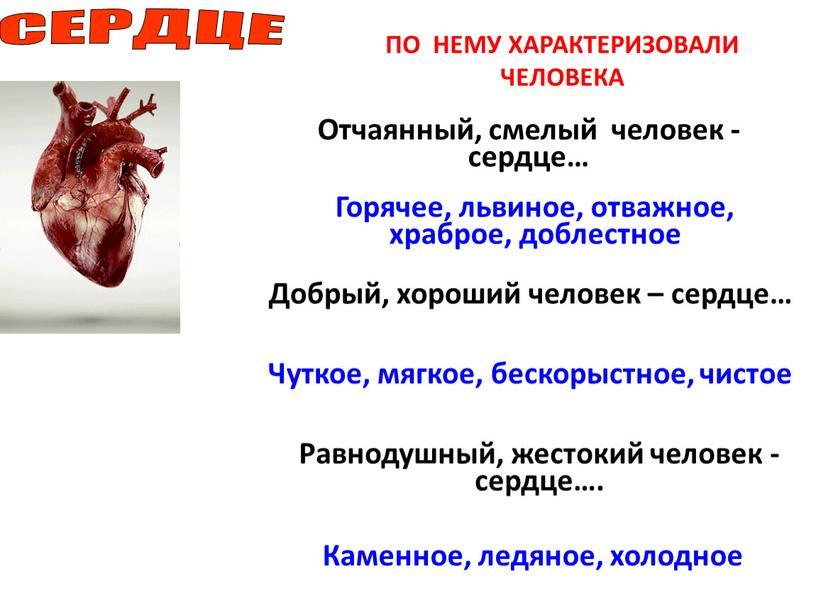 Отчаянный, смелый человек - сердце…