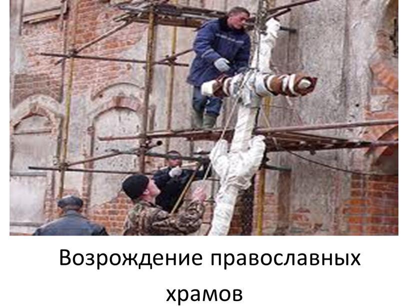 Возрождение православных храмов