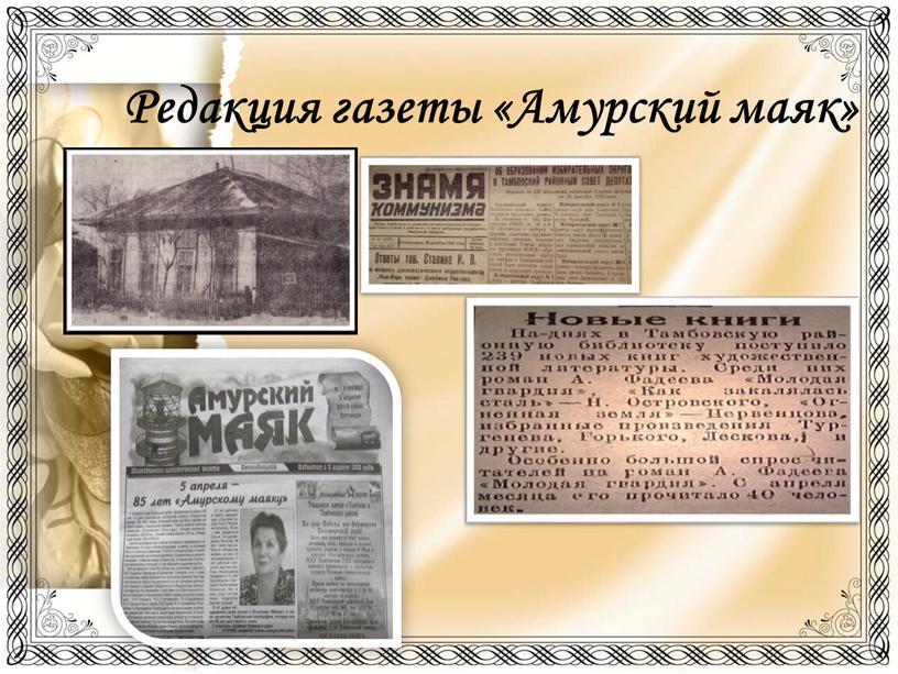 Редакция газеты «Амурский маяк»