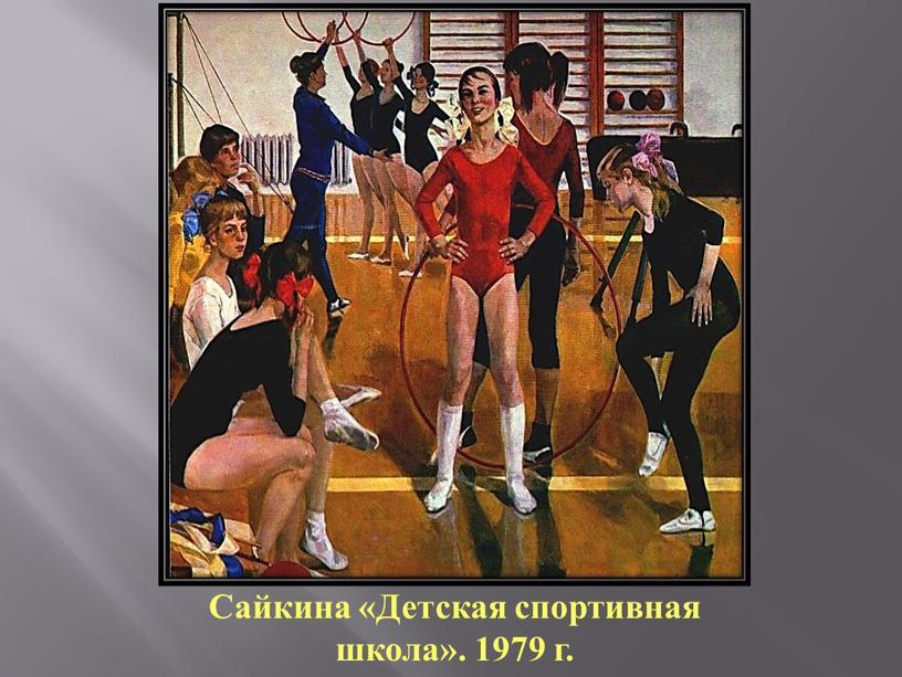 Сайкина «Детская спортивная школа»