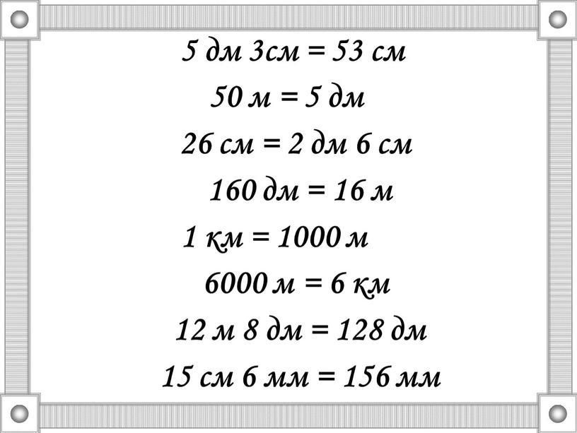 5 дм 3см = 53 см 50 м = 5 дм 26 см = 2 дм 6 см 160 дм = 16 м 1 км…