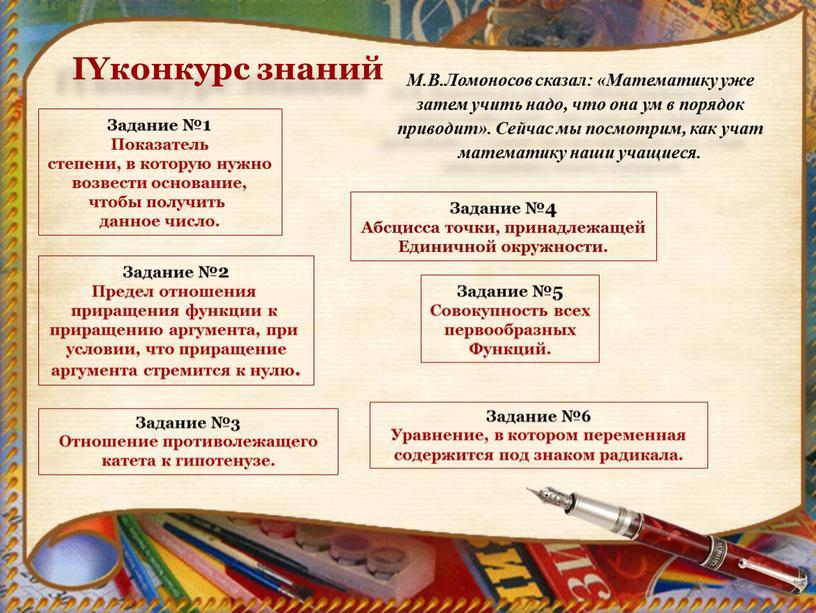 М.В.Ломоносов сказал: «Математику уже затем учить надо, что она ум в порядок приводит»