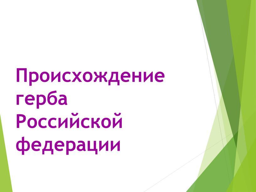 Происхождение герба Российской федерации