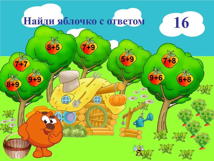 16 16 Найди яблочко с ответом