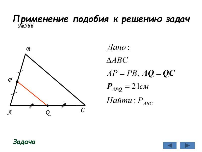 Применение подобия к решению задач №566