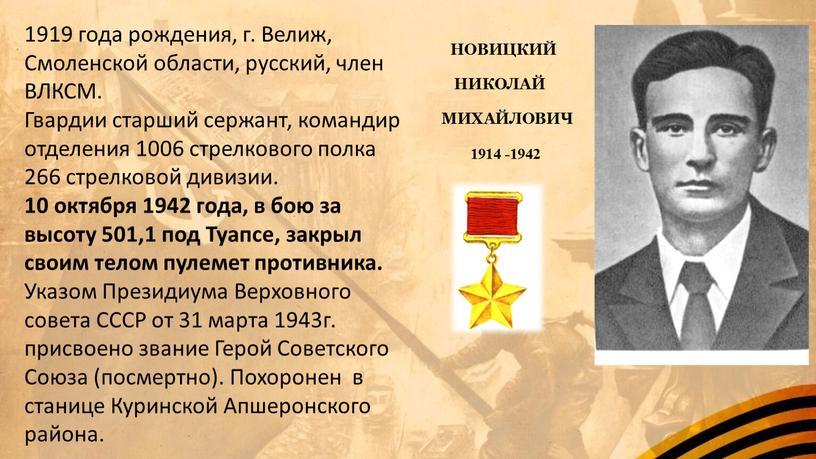 Велиж, Смоленской области, русский, член