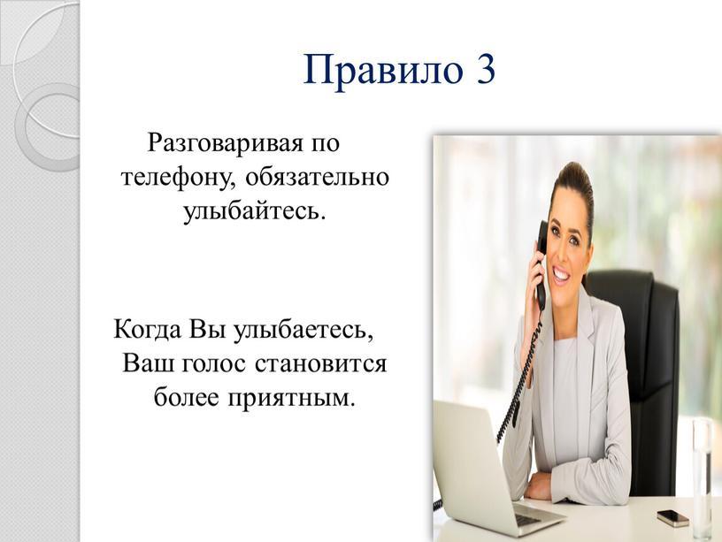 Правило 3 Разговаривая по телефону, обязательно улыбайтесь