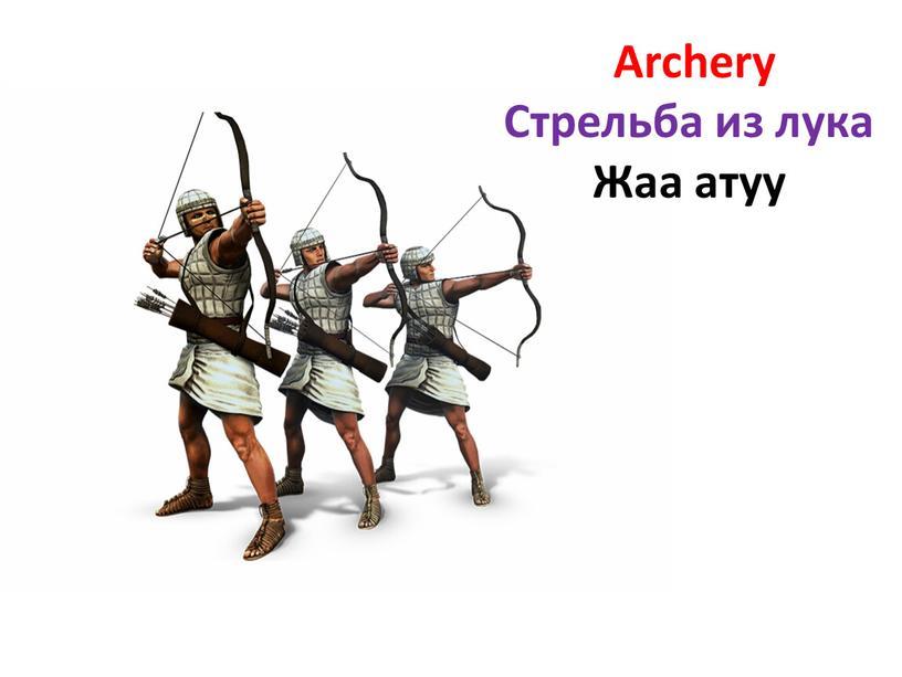 Archery Стрельба из лука Жаа атуу