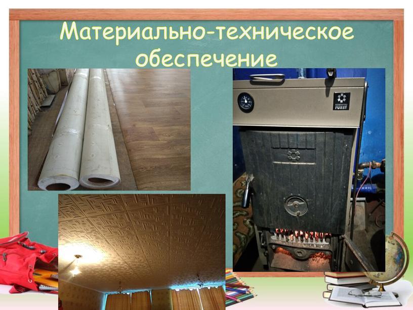 Материально-техническое обеспечение