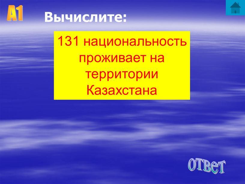 А1 Вычислите: 131 ответ Где встречали вы число 131 изучая историю