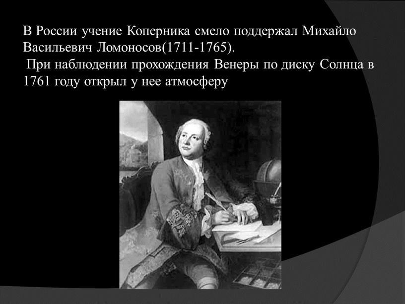 В России учение Коперника смело поддержал