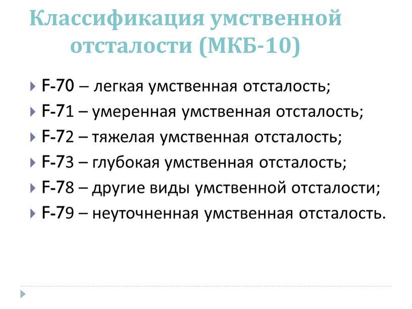Классификация умственной отсталости (МКБ-10)