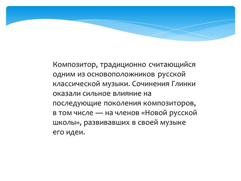 Композитор, традиционно считающийся одним из основоположников русской классической музыки