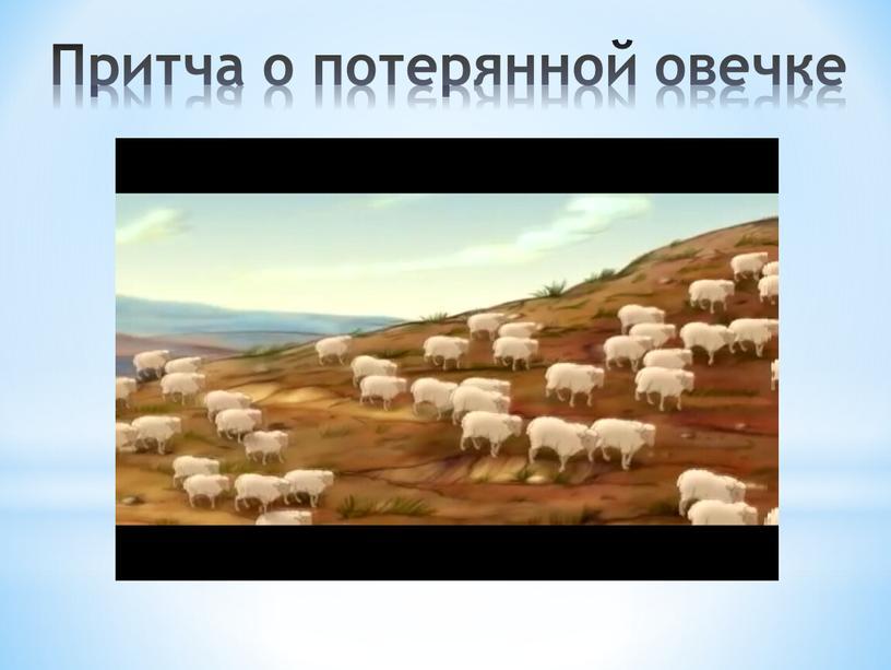 Притча о потерянной овечке