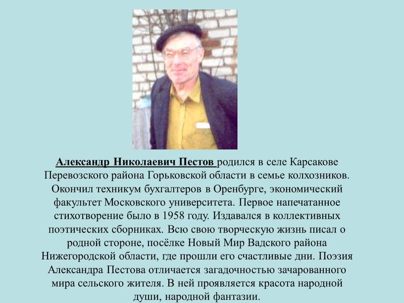 Александр Николаевич Пестов родился в селе