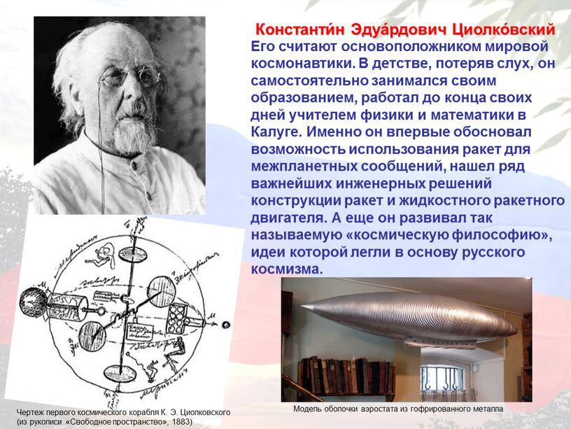 Его считают основоположником мировой космонавтики