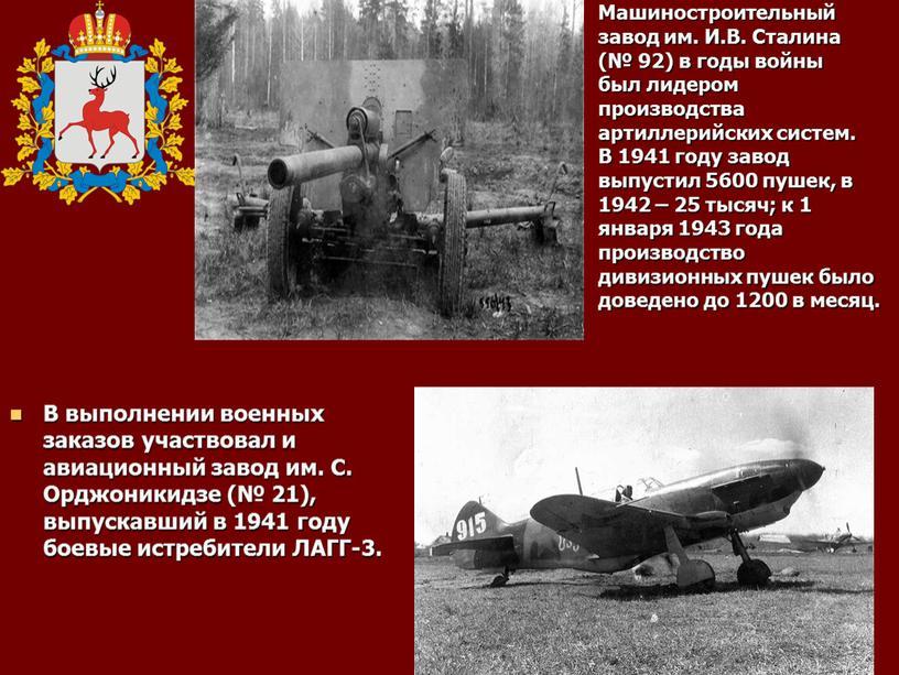 В выполнении военных заказов участвовал и авиационный завод им