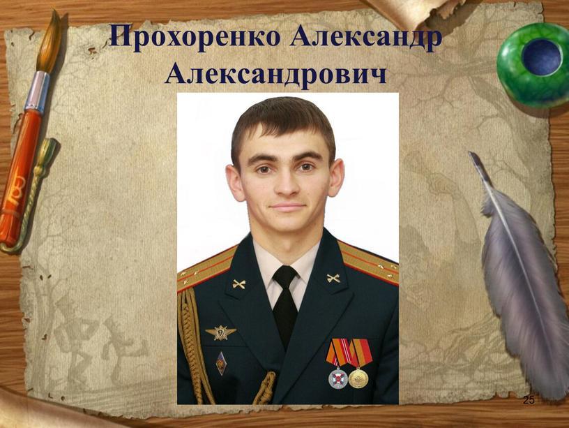 Прохоренко Александр Александрович 25