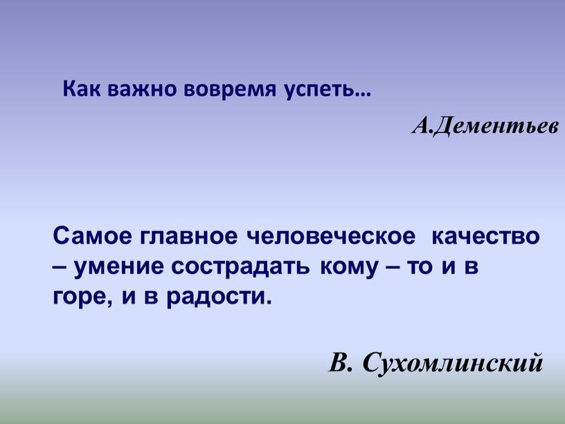Как важно вовремя успеть… А.Дементьев