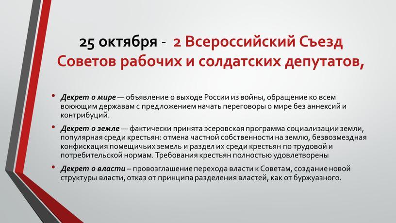 Всероссийский Съезд Советов рабочих и солдатских депутатов,