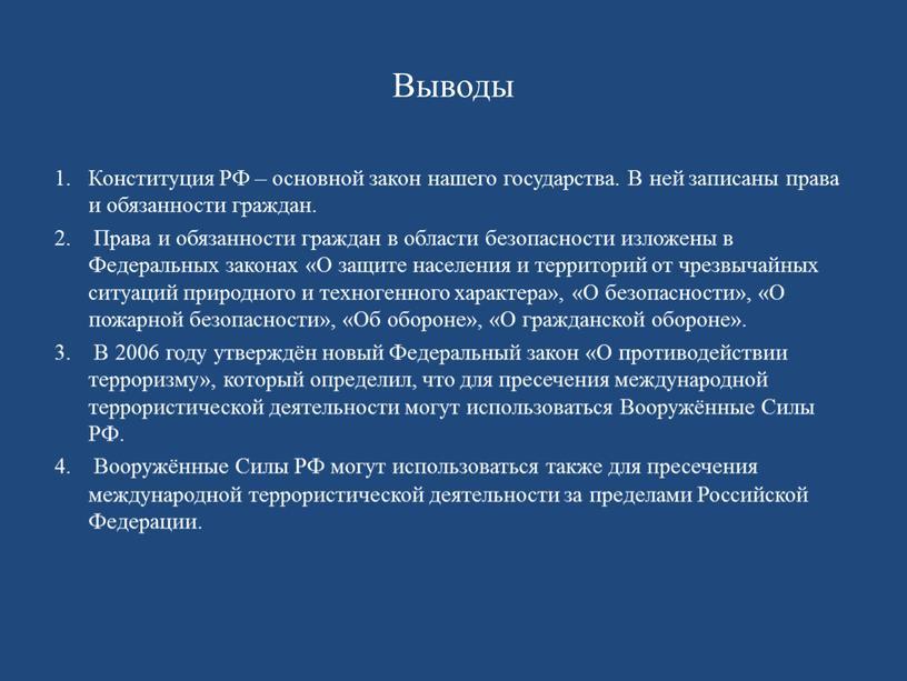 Выводы Конституция РФ – основной закон нашего государства