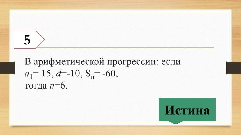 В арифметической прогрессии: если a 1= 15, d =-10,