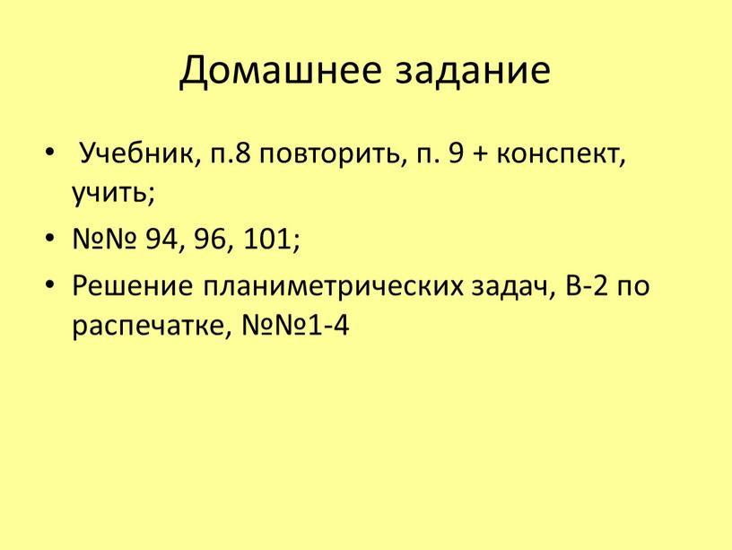 Домашнее задание Учебник, п.8 повторить, п