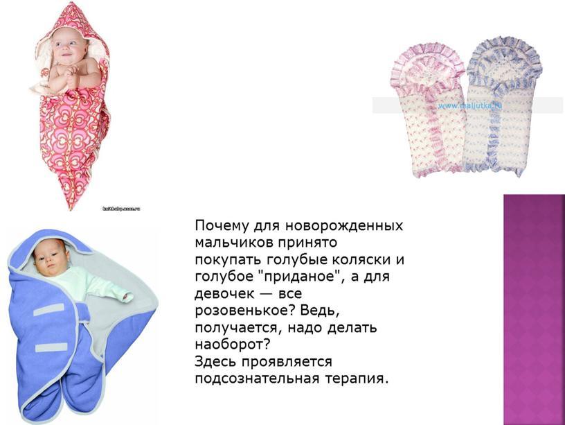 """Почему для новорожденных мальчиков принято покупать голубые коляски и голубое """"приданое"""", а для девочек — все розовенькое?"""