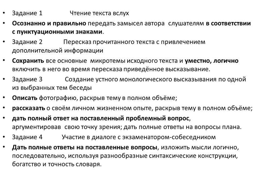 Задание 1 Чтение текста вслух
