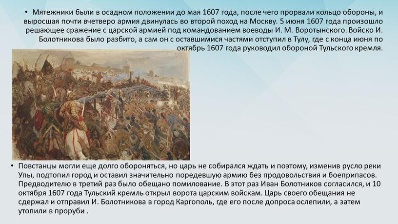 Мятежники были в осадном положении до мая 1607 года, после чего прорвали кольцо обороны, и выросшая почти вчетверо армия двинулась во второй поход на