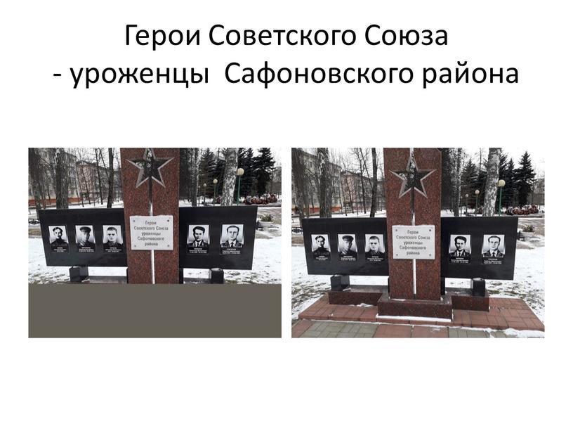 Герои Советского Союза - уроженцы