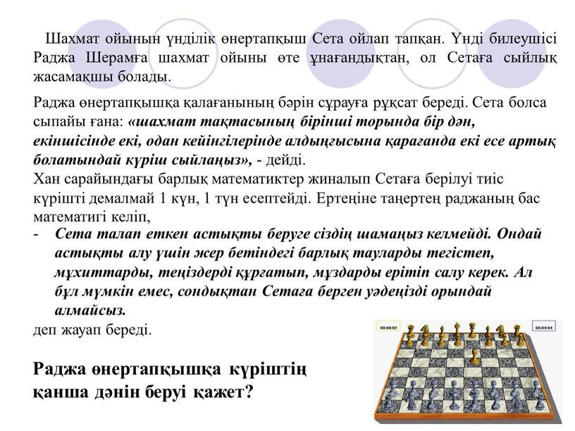 Шахмат ойынын үнділік өнертапқыш