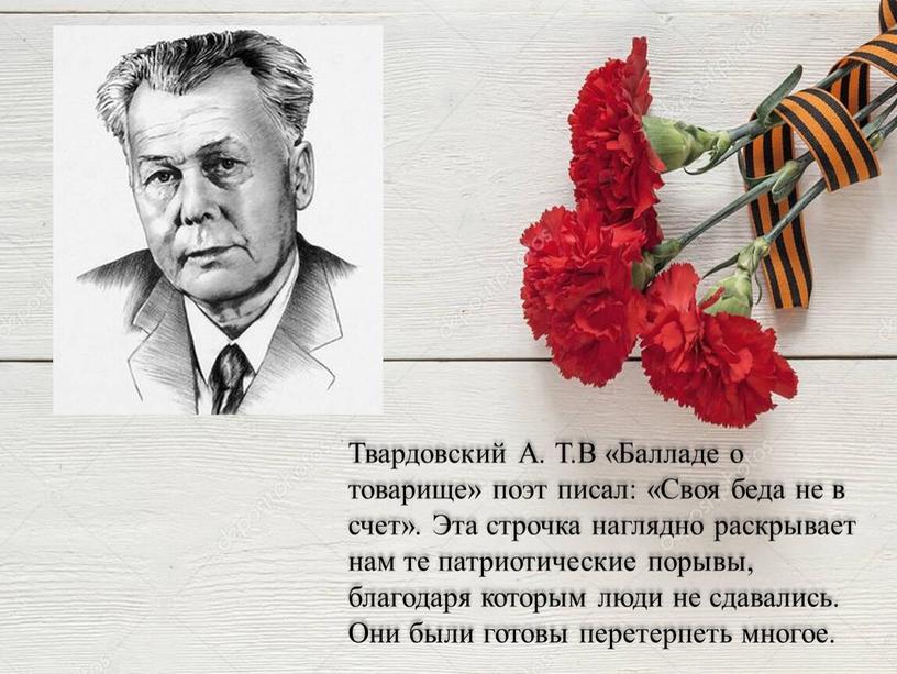Твардовский А. Т.В «Балладе о товарище» поэт писал: «Своя беда не в счет»