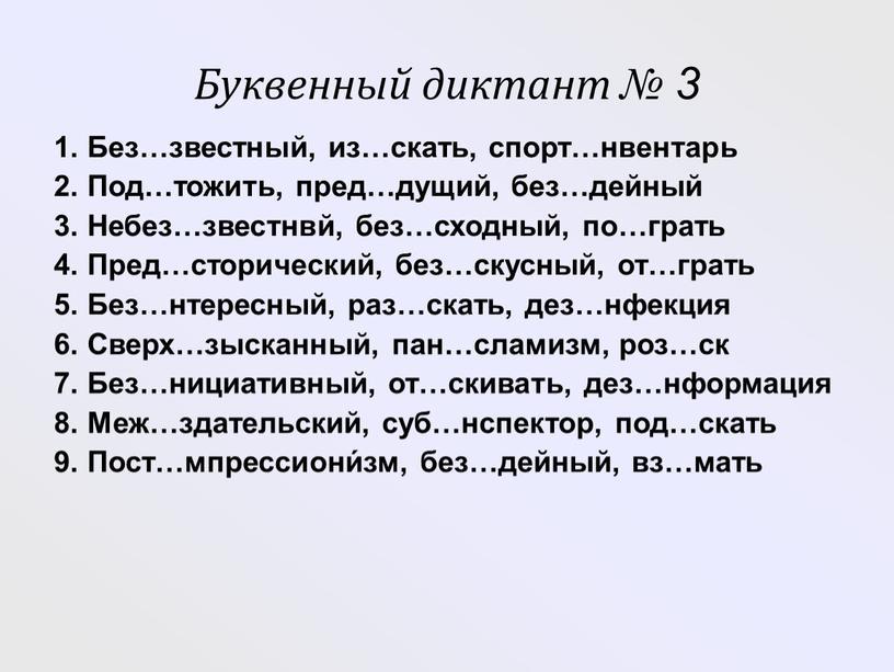 Буквенный диктант № 3 1. Без…звестный, из…скать, спорт…нвентарь 2