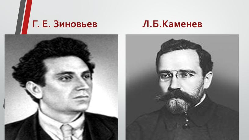 Г. Е. Зиновьев Л.Б.Каменев