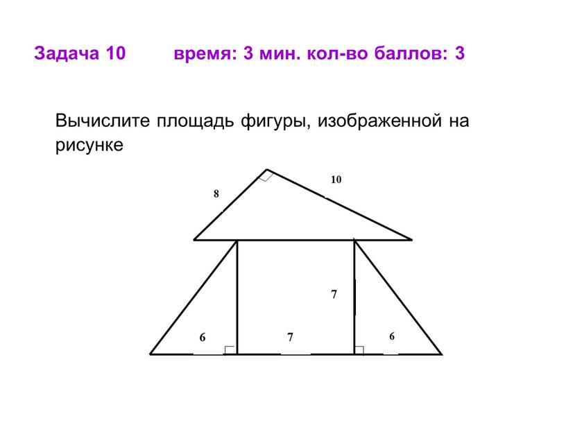Задача 10 время: 3 мин