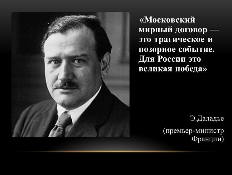 Московский мирный договор — это трагическое и позорное событие