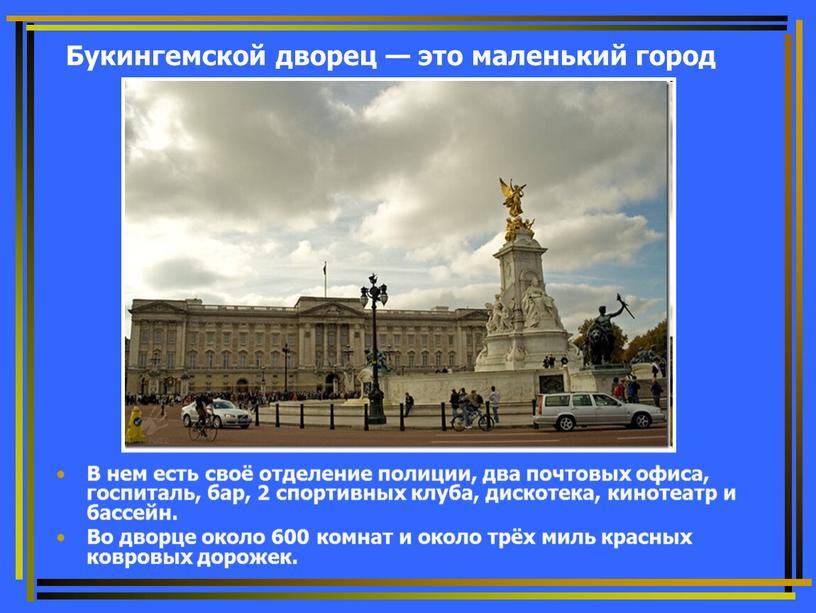 Букингемской дворец — это маленький город