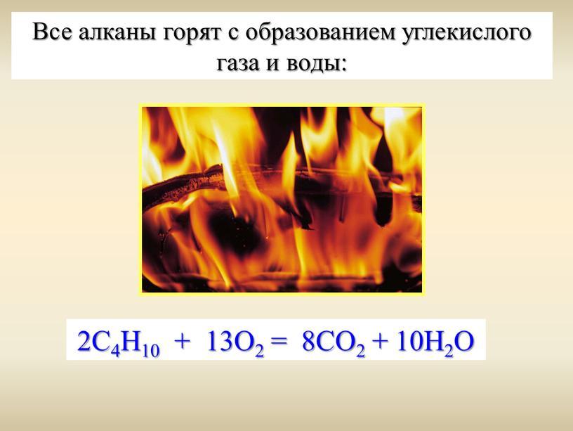 Все алканы горят с образованием углекислого газа и воды: 2С4Н10 + 13О2 = 8СО2 + 10Н2О