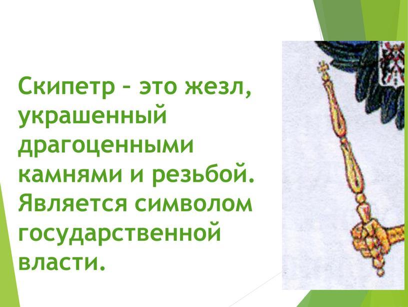 Скипетр – это жезл, украшенный драгоценными камнями и резьбой