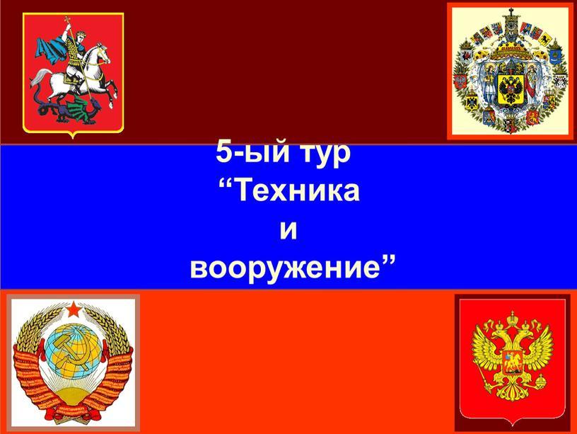 """5-ый тур """"Техника и вооружение"""""""