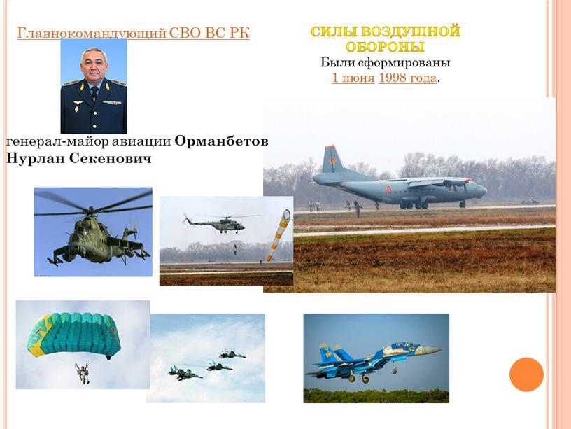 Силы воздушной Обороны Были сформированы 1 июня 1998 года