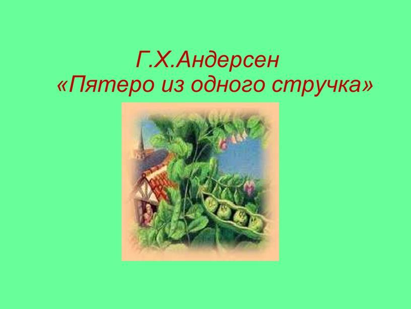 Г.Х.Андерсен «Пятеро из одного стручка»