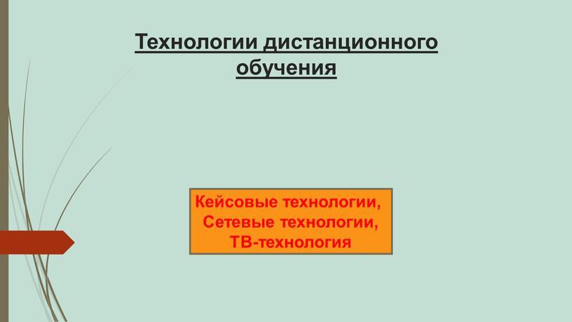 Технологии дистанционного обучения