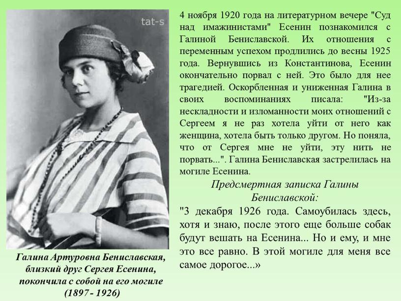 Галина Артуровна Бениславская, близкий друг
