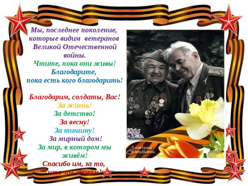 """Презентация на тему: """"Мои земляки - Герои Отечества"""""""